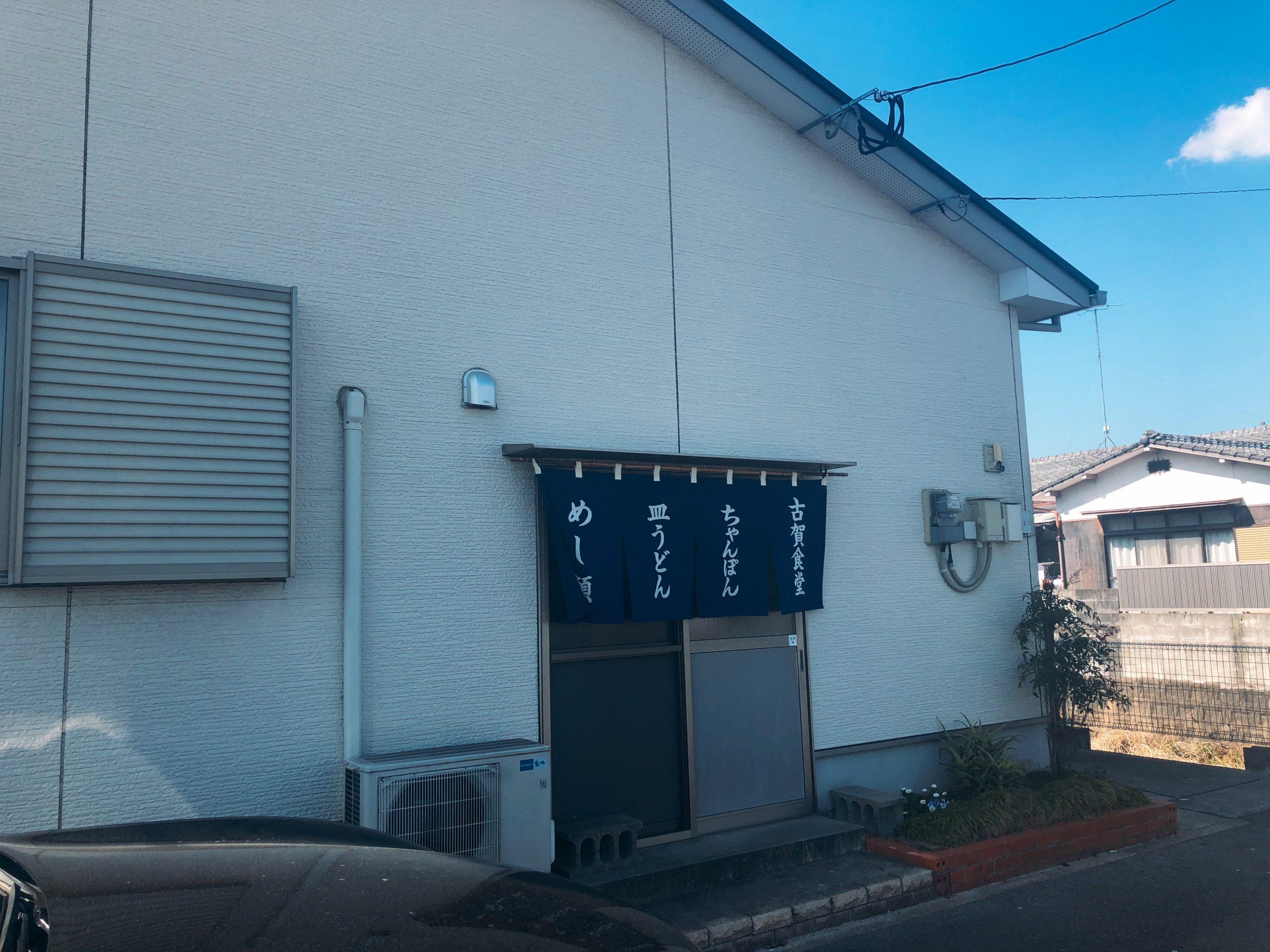 古賀食堂外観