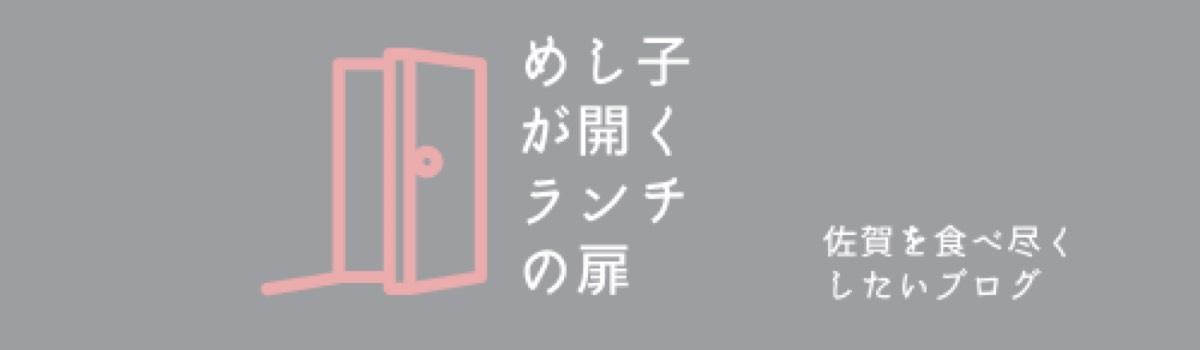 めし子が開くランチの扉 〜佐賀を食べ尽くしたいブログ〜