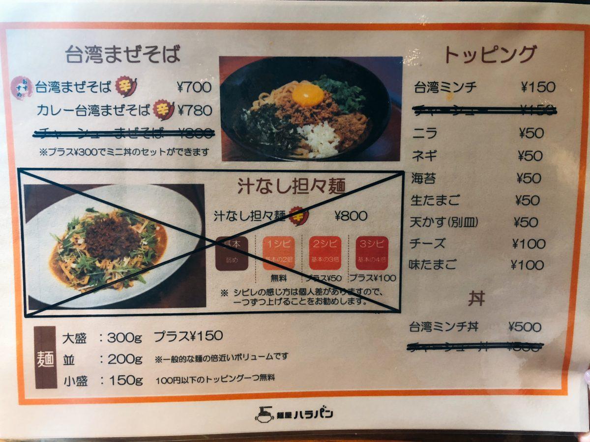 麺屋ハラパンメニュー